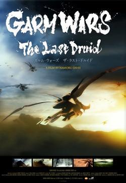 Последний друид: Войны гармов , 2014 - смотреть онлайн