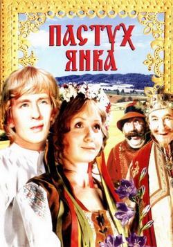 Пастух Янка, 1976 - смотреть онлайн