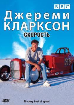 Джереми Кларксон: Скорость, 2001 - смотреть онлайн