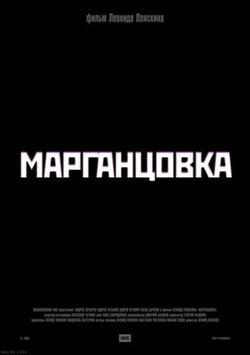 Марганцовка, 2006 - смотреть онлайн