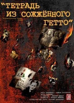 Тетрадь из сожженного гетто, 2011 - смотреть онлайн