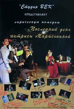 Последний день актрисы Марыськиной, 2006 - смотреть онлайн