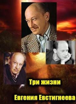 Три любви Евгения Евстигнеева, 2007 - смотреть онлайн