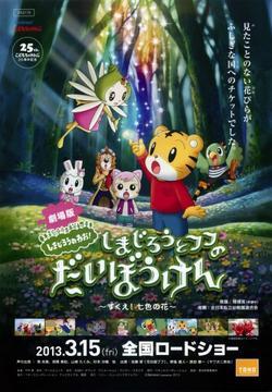Shimajirô to fufu no daibôken - sukue nanairo no hana, 2013 - смотреть онлайн