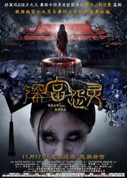 Призрак императорского дворца, 2013 - смотреть онлайн