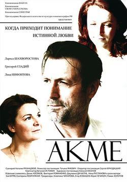 Акме, 2008 - смотреть онлайн