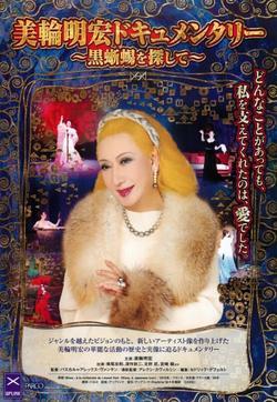 Мива: Японская икона, 2010 - смотреть онлайн