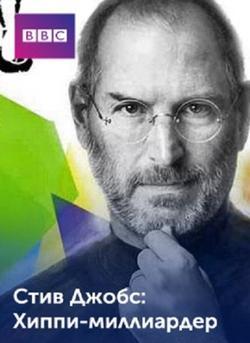 Стив Джобс: Хиппи с миллиардом долларов, 2011 - смотреть онлайн