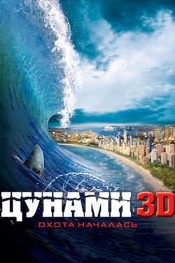 Цунами 3D, 2011 - смотреть онлайн