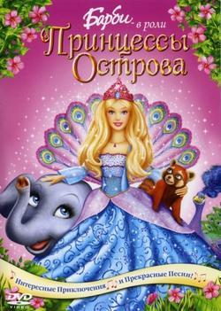 Барби в роли Принцессы Острова, 2007 - смотреть онлайн