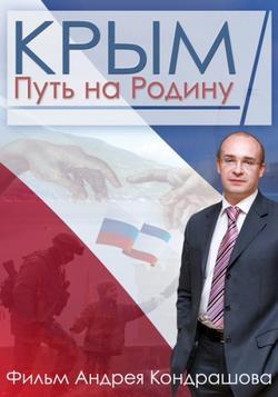 Крым. Путь на Родину, 2015 - смотреть онлайн