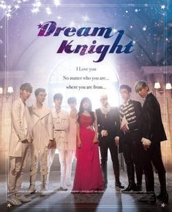 Рыцарь мечты, 2015 - смотреть онлайн