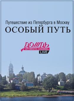 Путешествие из Петербурга в Москву: Особый Путь, 2014 - смотреть онлайн