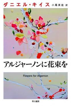 Цветы для Элджернона , 2015 - смотреть онлайн