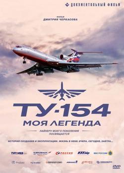 Ту-154. Моя легенда, 2014 - смотреть онлайн