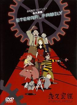 Вечная семейка, 1997 - смотреть онлайн