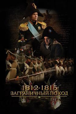 1812-1815. Заграничный поход, 2014 - смотреть онлайн
