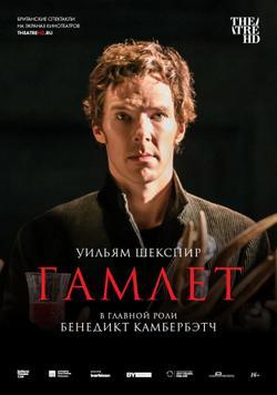 Гамлет: Камбербэтч, 2015 - смотреть онлайн