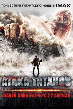 Атака титанов. Фильм первый: Жестокий мир, 2015 - смотреть онлайн