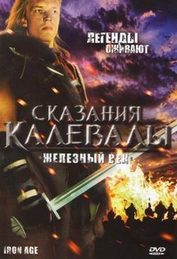 Сказания Калевалы: Железный век, 1982 - смотреть онлайн