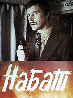 Набат, 1983 - смотреть онлайн