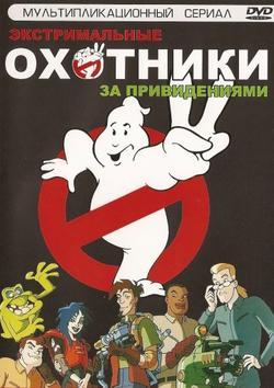Охотники за привидениями, 1997 - смотреть онлайн