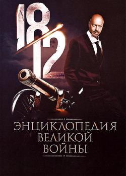 1812: Энциклопедия великой войны, 2012 - смотреть онлайн