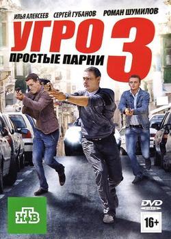 УГРО. Простые парни 3, 2010 - смотреть онлайн
