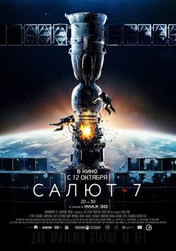 Салют-7, 2017 - смотреть онлайн