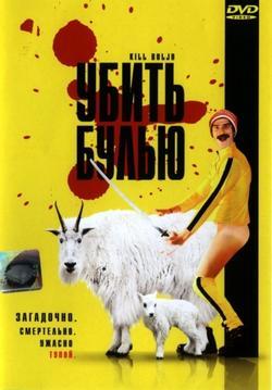 Убить Булью, 2007 - смотреть онлайн
