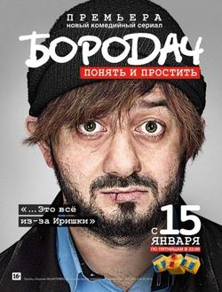 Бородач, 2016 - смотреть онлайн