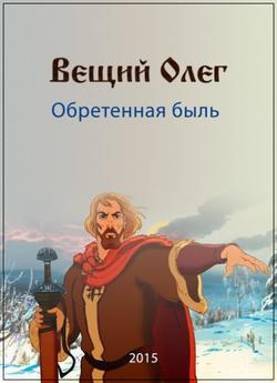 Вещий Олег. Обретенная быль, 2015 - смотреть онлайн