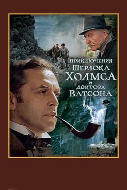 Шерлок Холмс и доктор Ватсон: Смертельная схватка, 1980 - смотреть онлайн
