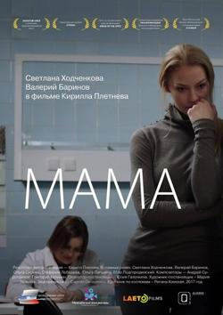 Мама, 2016 - смотреть онлайн