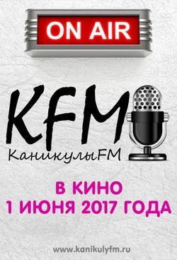 КаникулыFM , 2022 - смотреть онлайн