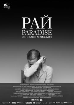 Рай, 2016 - смотреть онлайн