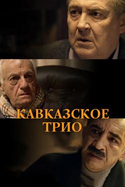 Кавказское трио, 2015 - смотреть онлайн