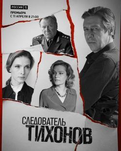 Следователь Тихонов, 2016 - смотреть онлайн