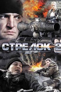 Стрелок 2, 2014 - смотреть онлайн