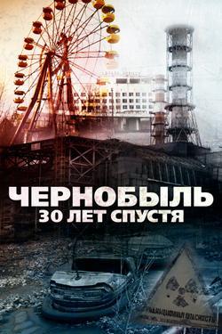 Чернобыль: 30 лет спустя, 2015 - смотреть онлайн