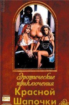 Эротические похождения Красной Шапочки, 1993 - смотреть онлайн