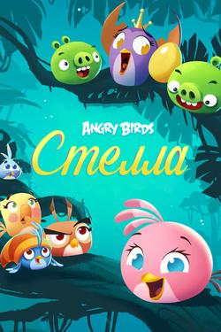Angry Birds Stella, 2014 - смотреть онлайн
