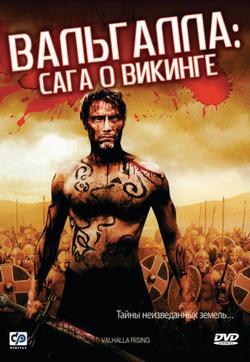 Вальгалла: Сага о викинге, 2009 - смотреть онлайн