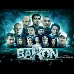 Барон, 2016 - смотреть онлайн