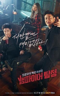 Вампир-детектив, 2016 - смотреть онлайн