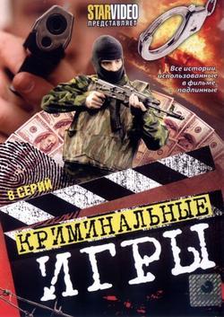 Криминальные игры, 2005 - смотреть онлайн