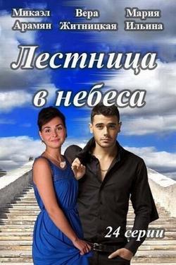 Лестница в небеса, 2013 - смотреть онлайн