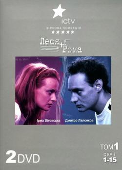 Леся + Рома, 2005 - смотреть онлайн