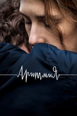 Аритмия, 2017 - смотреть онлайн