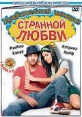 Удивительная история странной любви, 2009 - смотреть онлайн